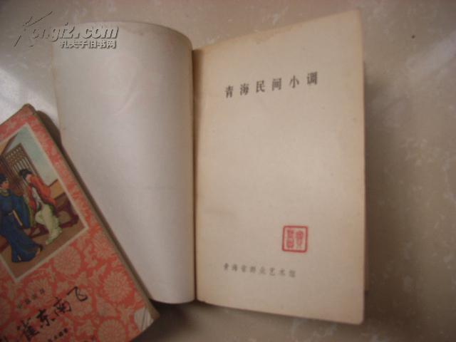 【图】青海民间小调