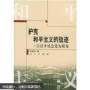 正版现货-护宪和平主义的轨迹9787010050171