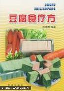 豆腐食疗方。