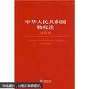 中华人民共和国物权法(注释本)书分为中华人民共和国物权法释义及附录两部分,其中释义部分包括总则、所有权、用益物权、担保物权和占有五编