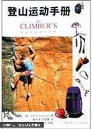 登山运动手册