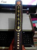 苏联百科手册【1988年一版一印5000册】精装本