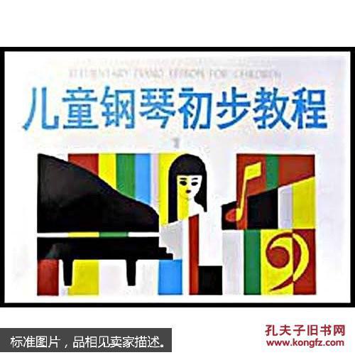 【图】儿童钢琴初步教程.第一册图片