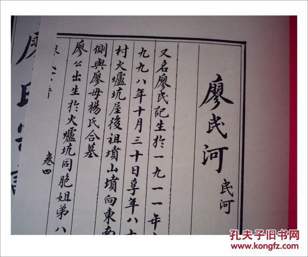 廖氏宗谱 影印, 团风县 名家小楷手抄 竖版 繁体 宣纸线装图片