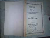 藏文课本一册