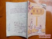 装灶王 1959年老版湖南优秀花鼓戏剧本