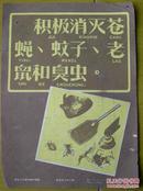 1962年,医疗卫生宣传画——积极消灭苍蝇、蚊子、老鼠和臭虫——安徽省卫生厅