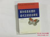 面向信息处理的现代汉语语法研究.
