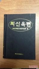 最新玉篇(32开精装)(汉语、朝鲜语词典)