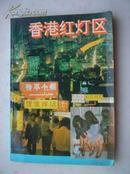 805.香港红灯区,吉林文史出版社1994年2月1版1印,137页,32开,95品。