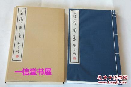 《兰亭异集》1函1册全 1990年  会员颁布本 布面线装