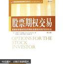 股票投资者如何运用期权来提高和保护投资收:股票期权交易(第2版)