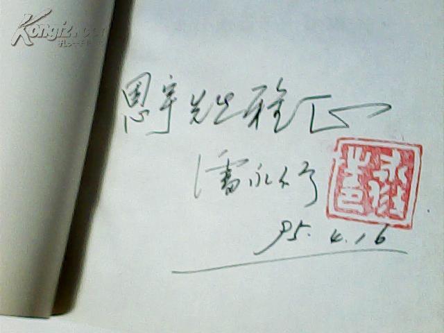 十年情书泪(长篇书信体小说)作者 潘永修签赠图片