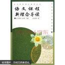 语文课程新理念导读 出版社藏书仅1册