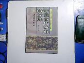 中国古代城市的发展(作者盖章赠本,详情看图)【编号:C 1】