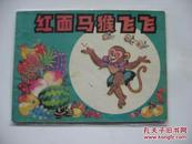 84年  连环画 《  红面马猴飞飞》1版1印