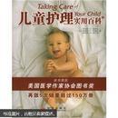 儿童护理实用百科
