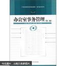 21世纪高职高专精品教材·现代秘书系列:办公室事务管理(第3版)