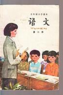 五年制小学课本:语文第二册
