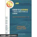 危险化学品经营单位主要负责人和安全管理人员培训教材第四修订版