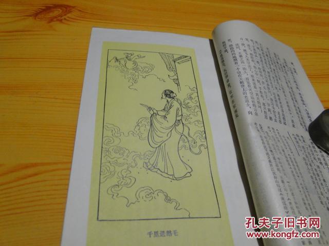 【图】王羲之传说故事选(有精美插图)_价格:7.