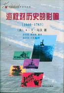 外国著名军事著作丛书・海权对历史的影响(1660-1783)