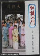 红楼入门:小说、电视剧《红楼梦》常识手册(封面有一点磨损,内页干净)