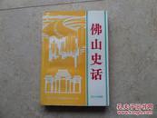 <<佛山史话>>90年1版1印3000册9品,赠送本