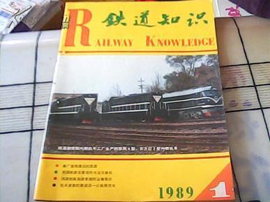 用车 等)封面东风4型.东方红7型内燃机车-铁道 行业杂志 期刊