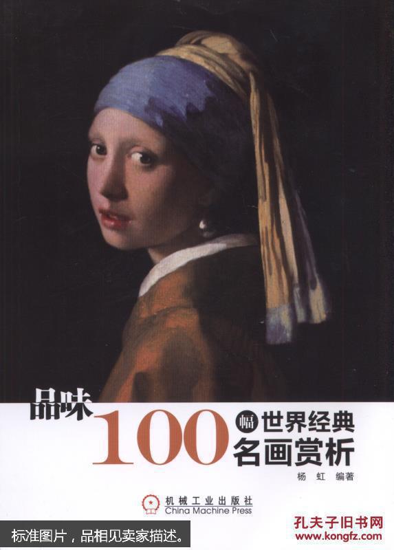 品位:100幅世界经典名画赏析图片