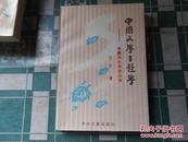中国文学主题学——母题与心态史丛论(王立 签名赠本)