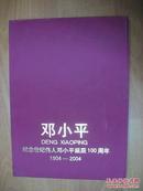 纪念世纪伟人邓小平诞辰100周年(八开本精装画册 带盒套)