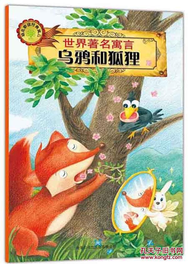 世界著名寓言-乌鸦和狐狸