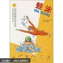 蛙泳 阳光体育运动丛书