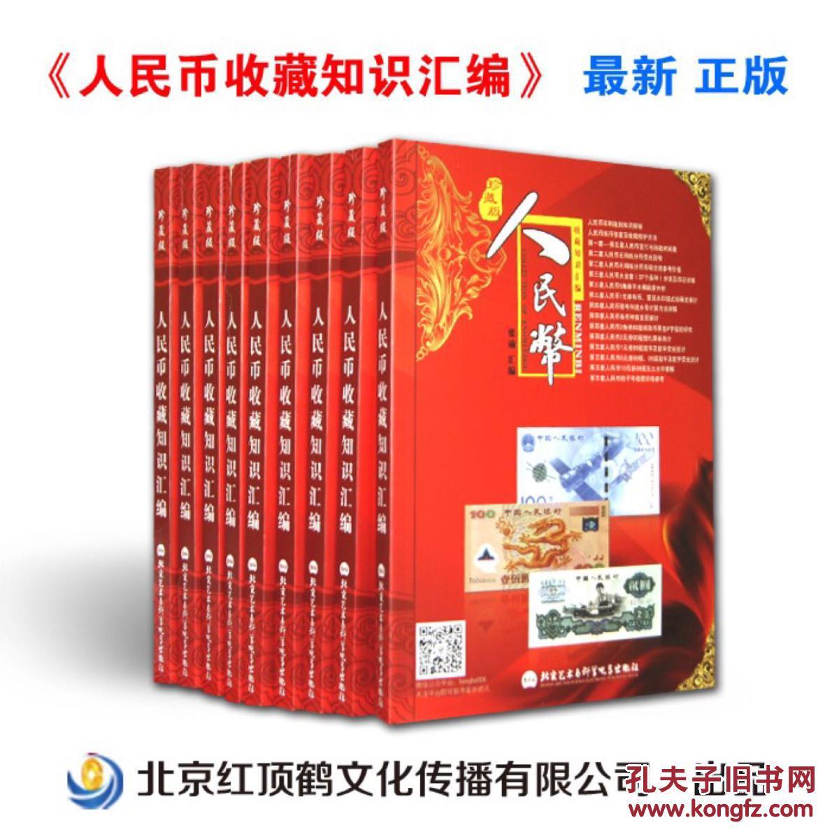 人民币收藏知识全在这里了!_手机搜狐网