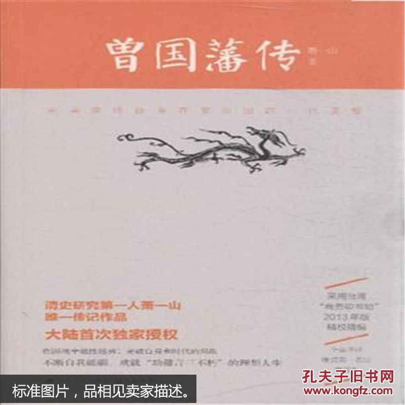 曾国藩传萧一山txt_【图】曾国藩传_江苏人民出版社