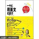 一个人用英文去旅行(附光盘1张+随身版小册子1本)