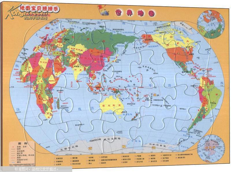 世界地图高清版大图可放大图片