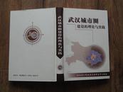 正版书 《武汉城市圈建设的理论与实践》 精装一版一印 9.5品
