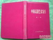 中国话剧艺术家传(第一辑)布面精装