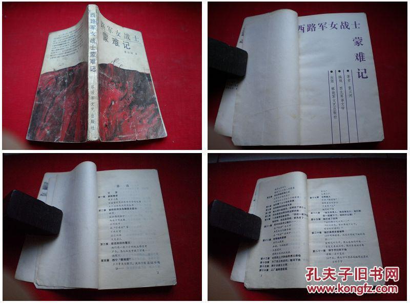 西路军女战士蒙难记_西路军女战士蒙难记董汉河解放军文艺1990年