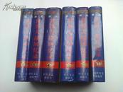 《第二次世界大战回忆录》大32开精装 全6册 1995年1版1印   印2千册   私藏 9品如图