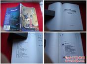 《战争武器发展回眸》朱建新著,白山2003.5出版,1109号,图书