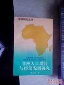 非洲人口增长与经济发展研究 (非洲研究丛书)