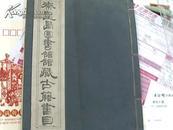 秦皇岛图书馆馆藏古籍书目 线装一册全 O6