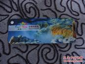 山西经典游(旅游年票明信片)