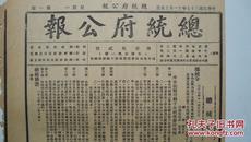 民国37年11月15日出版《总统府公报》第152号(共4版)