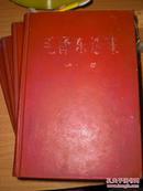 毛泽东选集(全四册) 小16开羊皮面精装 1969年改横排大字本