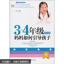 3-4年级黄金期,妈妈如何引导孩子 (好妈妈胜过好老师家庭教育系列丛书 )