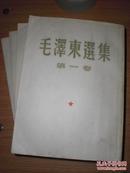毛泽东选集(全四册)  1964年大开本